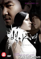 White Night (DVD) (2-Disc) (Korea Version)