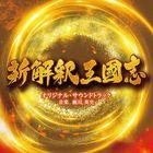 Movie Shinkaishaku Sabgokushi Original Soundtrack (Japan Version)