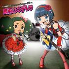 Katte ni Cinderella (Normal Edition)(Japan Version)