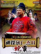 Shen Tan Di Ren Jie II:  She Ling (DVD) (Ep. 1-16) (End) (Taiwan Version)
