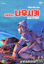 Nausicaa of the Valley of Wind (Korean Version)