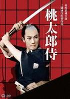 Momotaro Zamurai (DVD) (Japan Version)