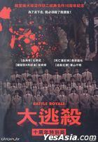 Battle Royale (DVD) (Taiwan Version)
