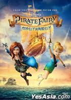 Tinker Bell And The Pirate Fairy (DVD) (Hong Kong Version)