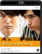 My Back Page (Blu-ray) (Japan Version)