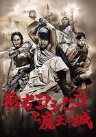 Yusha Yoshihiko to Maoo no Shiro DVD Box (DVD) (Japan Version)