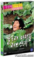 Bare Essence of Life (DVD) (Korea Version)