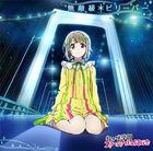 Lovelive! NIjigasaju Gakuen School Idol Doukoukai ' Mutekikyu Believer  (ALBUM+BLU-RAY)(日本版)