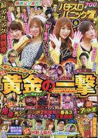 Manga Pachislot Panic 7 08337-06 2021