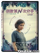 The Incredible Shrinking Wknd (2019) (DVD) (Taiwan Version)