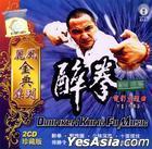 醉拳 - 麗風金典系列 (2CD) (マレーシア版)
