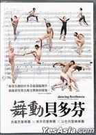 Dancing Beethoven (2016) (DVD) (Taiwan Version)