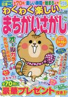wakuwaku tanoshii machigaisagashi 17 17 san magajin mutsuku SUN MAGAZINE MOOK pazuru meito