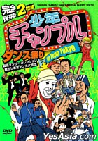 KANZEN HOZONBAN SHONEN CHAMPLE DANCE MATSURI IN ZEPP TOKYO (Japan Version)