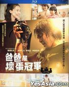 My Dad is a Heel Wrestler (2018) (Blu-ray) (English Subtitled) (Hong Kong Version)