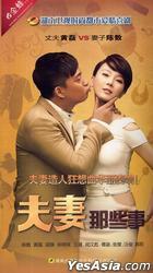 Fu Qi Na Xie Shi (H-DVD) (End) (China Version)