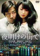 Yoake no Machi de (DVD) (Special Edition) (Japan Version)