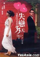 Love Is Not Blind (2011) (DVD) (Taiwan Version)
