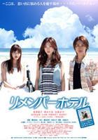 Remember Hotel (DVD) (Japan Version)