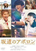 Kids on the Slope (DVD) (Normal Edition) (Japan Version)