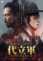Warriors of Dawn (DVD) (Japan Version)