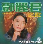 Teresa Teng (Reissue Version)