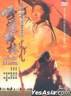 Gada Meilin (2002) (DVD) (Taiwan Version)