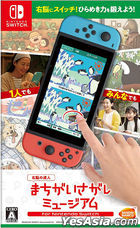 Unou no Tatsujin: Machigai Sagashi Museum for Nintendo Switch (Japan Version)