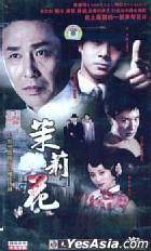 茉莉花 (1-21集) (待续) (中国版)