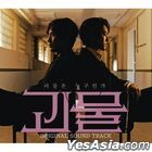 Beyond Evil OST (JTBC TV Drama)
