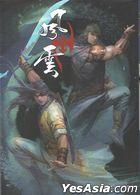 Feng Yun Hua Ji He Ding Ben (Di San Bu) (Vol.87)