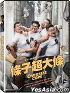 Oversize Cops (2017) (DVD) (Taiwan Version)