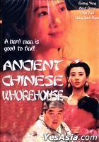 青樓十二房 (DVD) (美國版)