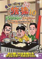Higashino, Okamura no Tobizaru 10 Private de Gomennasai... Jimi Produce Kyukyoku no Okonomiyaki wo Tsukuro no Tabi Premium Kanzen Ban (Japan Version)