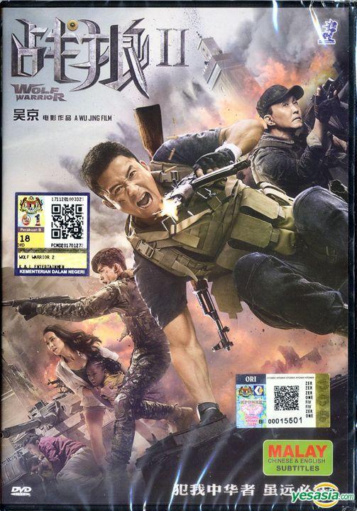 Yesasia Wolf Warrior 2 2017 Dvd Malaysia Version Dvd Wu Jing Celina Jade K L Entertainment Sdn Bhd Mainland China Movies Videos Free Shipping