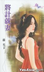 Hua Yuan Xi Lie 1158 -  Jiang Ji Jiu Qi