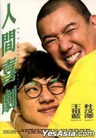 La Comedie humaine (DVD) (Hong Kong Version)