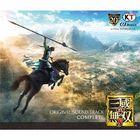 Shin Sangoku Musou 8 Original Soundtrack Complete (Japan Version)