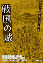 ansoroji  shizuoka sengoku no shiro
