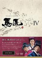 Horse Doctor (DVD) (Box IV) (Japan Version)