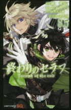 Seraph of the End Official Fanbook 8.5