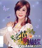 Duo Qing Hu Die (CD + DVD)