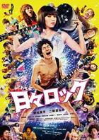 Hibi Rock: Puke Afro and the Pop Star (DVD)(Japan Version)