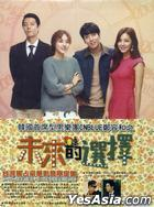 Marry Him If You Dare OST (KBS TV Drama) (CD + DVD) (Taiwan Version)