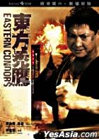 Eastern Condors (Digitally Remastered) (Joy Sales Version) (Hong Kong Version)