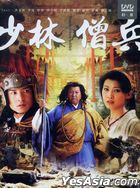 The Shaolin Warriors (DVD) (Ep.1-18) (To be continued) (Taiwan Version)