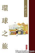 Huan Qiu Zhi Lu ( Cai Lan Xuan Ji . Shi叁 )