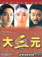Tri-Star (DVD) (Hong Kong Version)