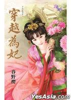 Chuan Yue Zuo Gui Qi Zhi Chuan Yue Wei Fei