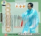 Shang Pai Xing Yi Quan Xi Lie - Chuan Tong Xing Yi  Liu He Jian (VCD) (China Version)